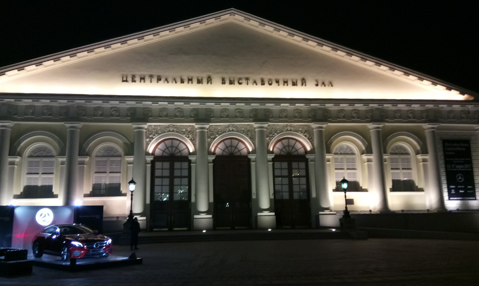 Central Exhibition Hall Moscow