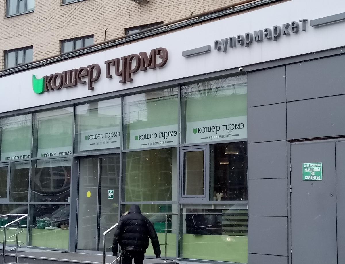Moskva kosher supermarket