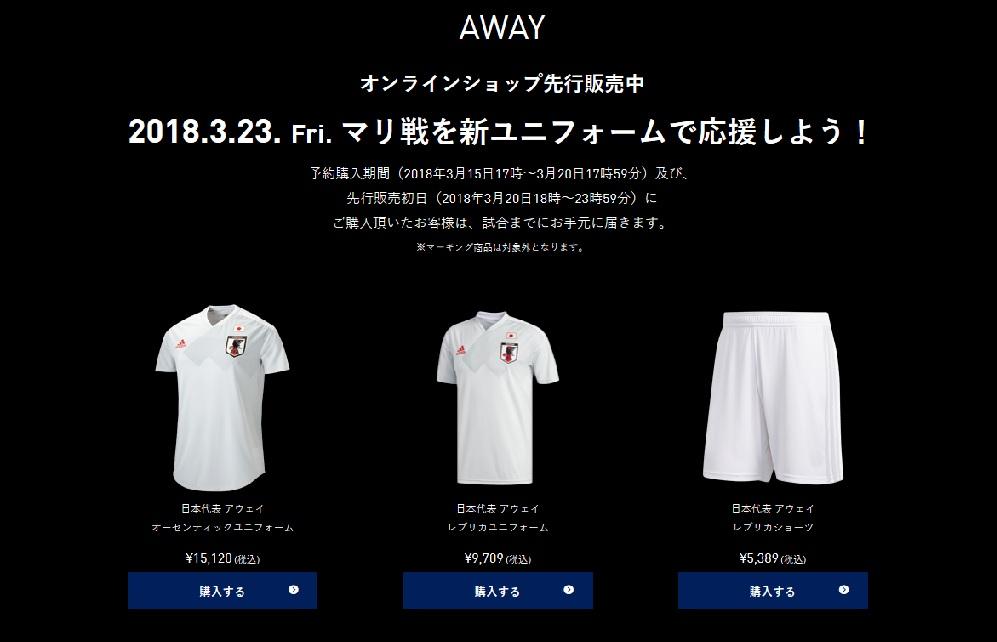 Japan ude trøje 2018